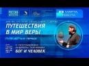 Протоиерей Андрей Ткачёв Девушка живет гражданским браком о сожительстве