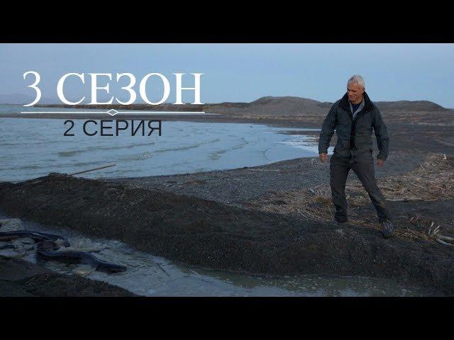 Речные Монстры: 3 сезон 2 серия Гигантский угорь