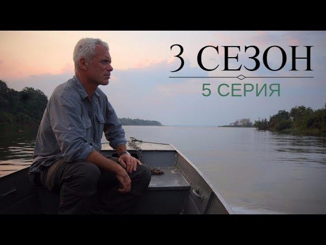 Речные Монстры: 3 сезон 5 серия Электрический палач