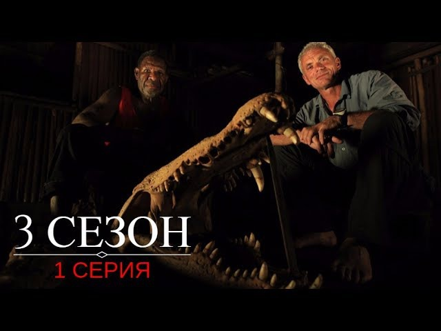 Речные Монстры: 3 сезон 1 серия Кастратор