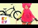 КРУЧУ ПЕДАЛИ - КУКУТИКИ и Кот Леопольд - Песенка мультик для детей малышей про велосипед