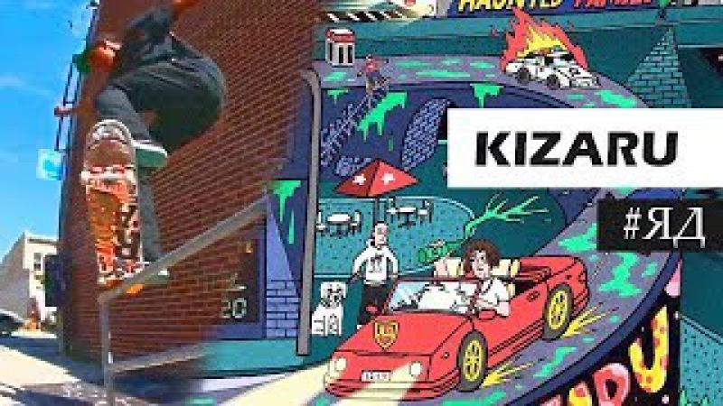 Новый Альбом Кизару KIZARU ЯД 2017 HQ FULL ALBUM with timecodes