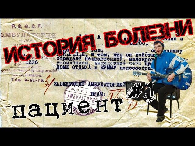история болезни -пациент 1 (Алексей)