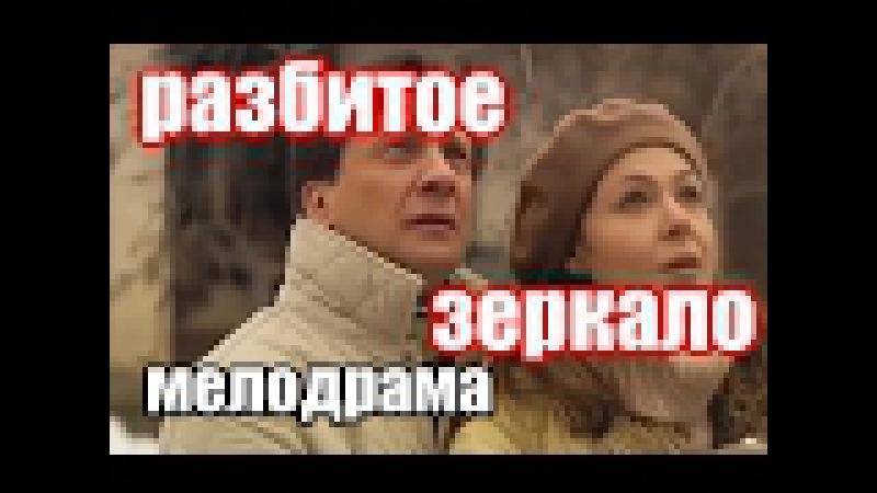 РАЗБИТОЕ ЗЕРКАЛО МЕЛОДРАМА 2017 Русское кино новинка