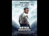 Кама Бойка неоспоримый 4 2017 HD
