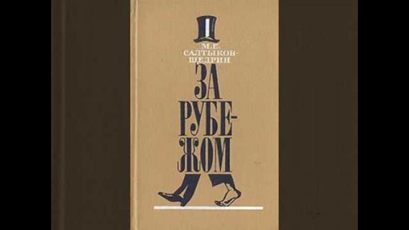 М.Е. Салтыков-Щедрин - За рубежом