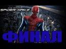 Прохождение The Amazing Spider-Man-Питер и Гвен Снова Вместе! ФИНАЛ 10