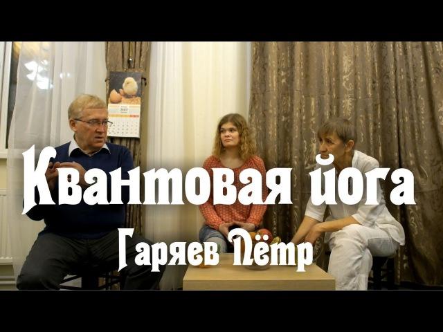 Квантовая йога - Гаряев Пётр о регенерации
