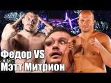 Реакция бойцов MMA на бой Федора Емельяненко против Митриона !