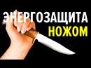 Энергетическая защита с помощью ножа или Бережёного нож бережёт