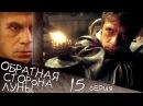 Обратная сторона Луны - Сезон 1 Серия 15 - фантастический детектив HD