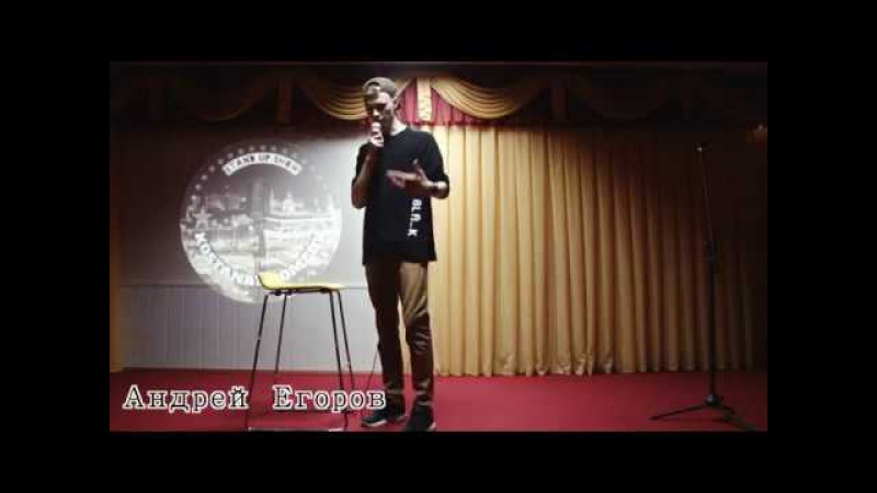 Stand UP Kostanay - Андрей Егоров