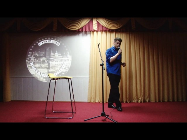 Stand UP Kostanay - Антон Вознесенский
