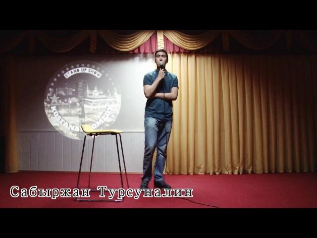 Stand UP Kostanay - Сабыржан Турсуналин