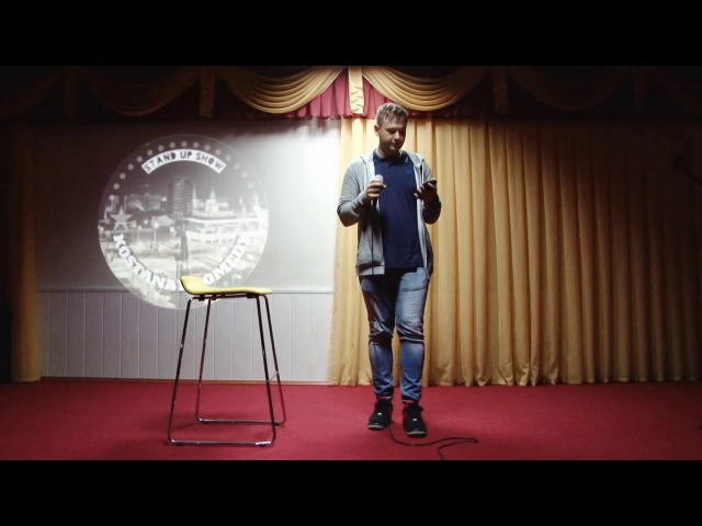 Stand UP Kostanay- Сергей Гофман
