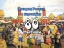 Потомучка 80 Мытный двор История России