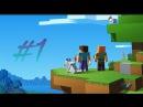 Minecraft Время приключений1 серия