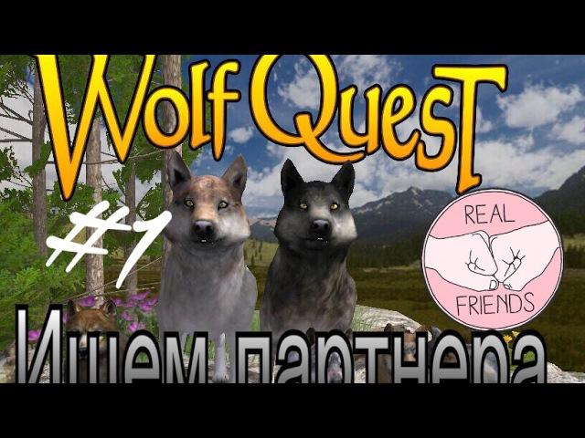 Прохождение игры Wolf Quest Ищем партнёра(1 серия)