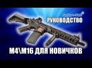 M4\M16 ДЛЯ НОВИЧКОВ В СТРАЙКБОЛЕ. ПРАВИЛА, СОВЕТЫ, ОБСЛУЖИВАНИЕ. HOWTO AIRSOFT M4