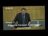 Евгений Фёдоров   Разоблачение Центрального банка в Госдуме! Все в шоке! 720p'