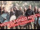 LiF: YO | Армия голожопиков | АнтиДДОС | Порвали Аркону