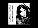 Спинки Мента - Эрекция лейтенанта Киреева (Full Album)
