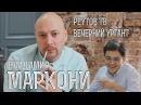 Маркони - о Вечернем Урганте, BigRussianBoss и Реутов ТВ
