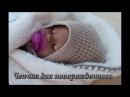Чепчик для новорожденного спицами видео Сhildren's cap knitting