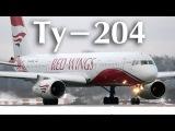 Ту-204 RA-64046 Ред Вингс Внуково Руление Взлет
