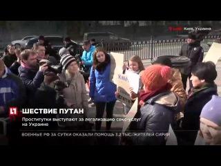 Украинские проститутки выступают за легализацию секс-услуг на Украине