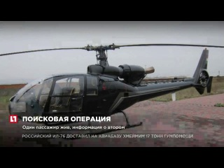 Пропавший в Казахстане вертолет нашли в 60 км от города Аягоз