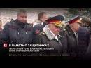 Дань памяти солдатам, павшим в боях, отдали у мемориала в Александровском саду
