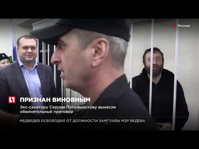 Экс-сенатора от Белгородской области приговорили к 7 годам колонии