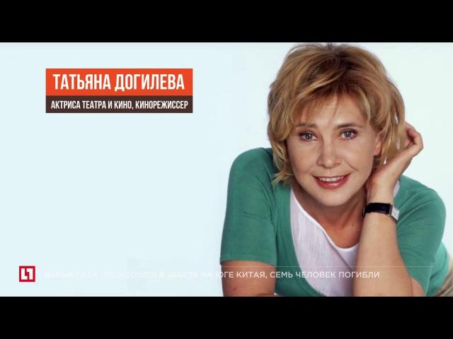 60 лет исполнилось народной артистке Татьяне Догилевой