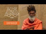 Индийские святые - как живут садху в Варанаси.
