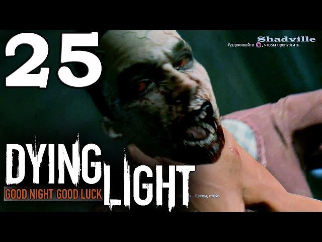 Dying Light (PS4) Прохождение игры 25: Рахим и Царица ведьм