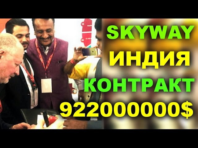 🎥 SkyWay в Индии. Инвестиции Новый транспорт. New Transportation Investments