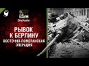 Рывок к Берлину Восточно Померанская операция от EliteDualist Tv World of Tanks