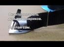 Окантовыватель на автоковрики Сделай сам Видео № 249