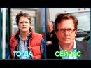 Актеры НАЗАД В БУДУЩЕЕ тогда и сейчасМайкл Джей Фокс,Кристофер Ллойд,Лиа Томпсо...