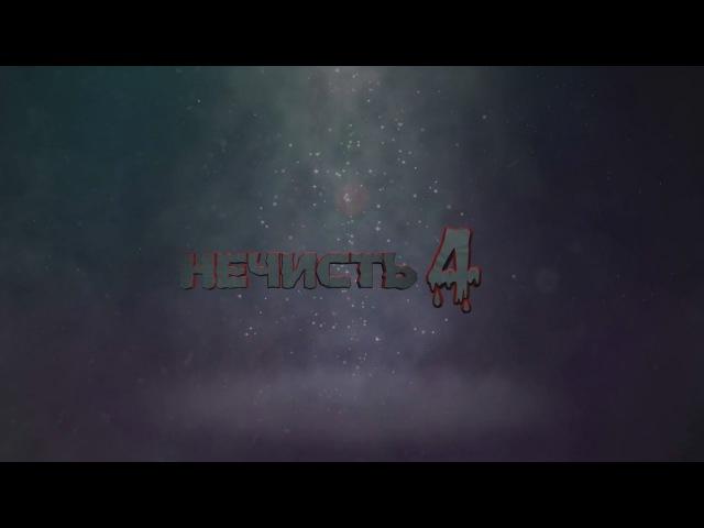 Короткометражный фильм Нечисть 4 » Freewka.com - Смотреть онлайн в хорощем качестве