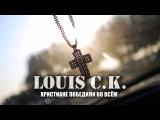 Луи С.К. (Louis C.K.) - Христиане победили во всём