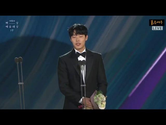 류준열 영화부분신인상 수상소감 - 제53회 백상예술대상 1부