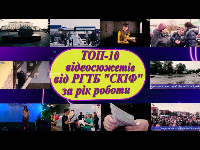 ТОП-10 сюжетів РГТБ СКІФ за рік роботи