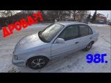 Купил Японский АВТОХЛАМ за 100.000+руб!!! Toyota Corsa