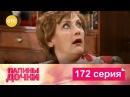 Папины дочки | Сезон 9 | Серия 172