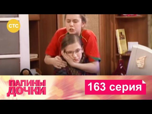 Папины дочки Сезон 8 Серия 163