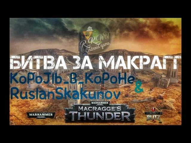 БИТВА ЗА МАКРАГГ Warhammer 40000 | WoT Blitz