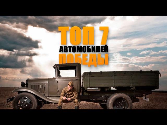7 легендарных машин Великой Отечественной Войны