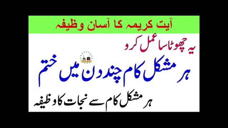 Har Mushkil Kam Chand Din Main Khatam | Ruka Hua Kam Chalany KA Wazifa | Ayat Karima Ka Asan Wazifa